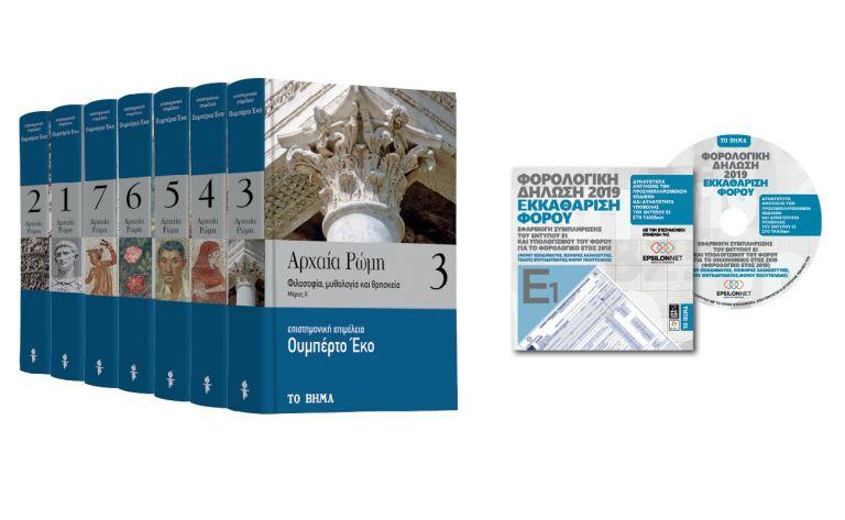 Με ΤΟ ΒΗΜΑ: «Αρχαία Ρώμη» του Ουμπέρτο Εκο, CD-ROM: Φορολογικός Οδηγός 2019, Γευσιγνώστης & BHMAGAZINO | vita.gr