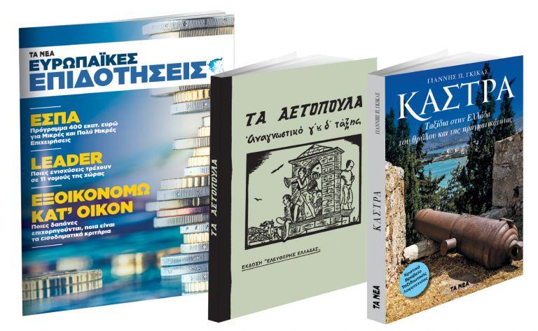 Το Σάββατο με «ΤΑ ΝΕΑ», το Αναγνωστικό «Αετόπουλα», «Κάστρα» & «Ευρωπαϊκές Επιδοτήσεις » | vita.gr