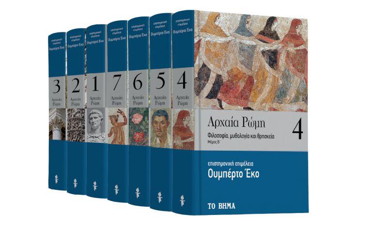 ΤΟ ΒΗΜΑ: «Ουμπέρτο Εκο: Αρχαία Ρώμη», VITA & BHMAGAZINO | vita.gr