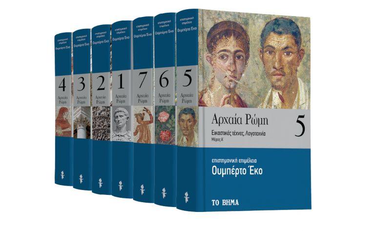 Εκτάκτως το Σάββατο με ΤΟ ΒΗΜΑ: «Ουμπέρτο Εκο, Αρχαία Ρώμη» & «BHMAGAZINO» | vita.gr