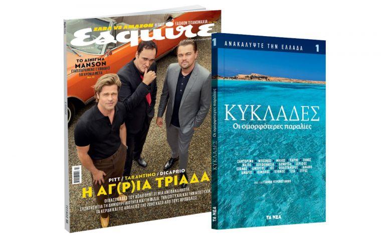 Το Σάββατο με ΤΑ ΝΕΑ, «Ανακαλύψτε την Ελλάδα: Κυκλάδες» & Esquire | vita.gr