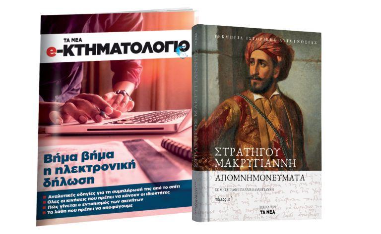 ΣΤΑ ΝΕΑ ΣΑΒΒΑΤΟΚΥΡΙΑΚΟ: «Απομνημονεύματα Μακρυγιάννη» και «e-Κτηματολόγιο» | vita.gr