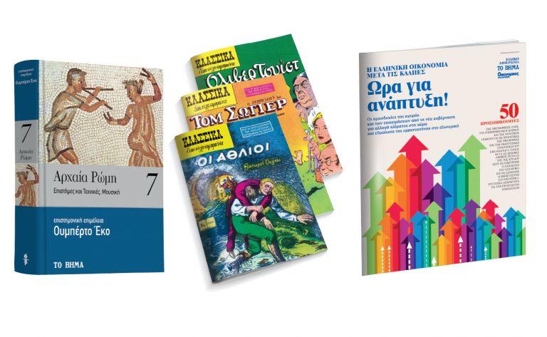 ΤΟ ΒΗΜΑ: «Κλασσικά Εικονογραφημένα», «Ουμπέρτο Εκο», «Ωρα για ανάπτυξη», «Αutohub» & «BHMAGAZINO | vita.gr