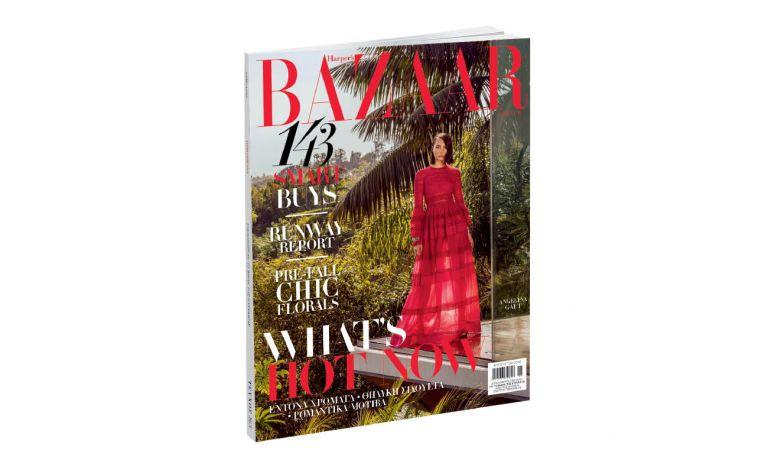 Harper's BAZAAR: Αυτήν την Κυριακή με το ΒΗΜΑ | vita.gr