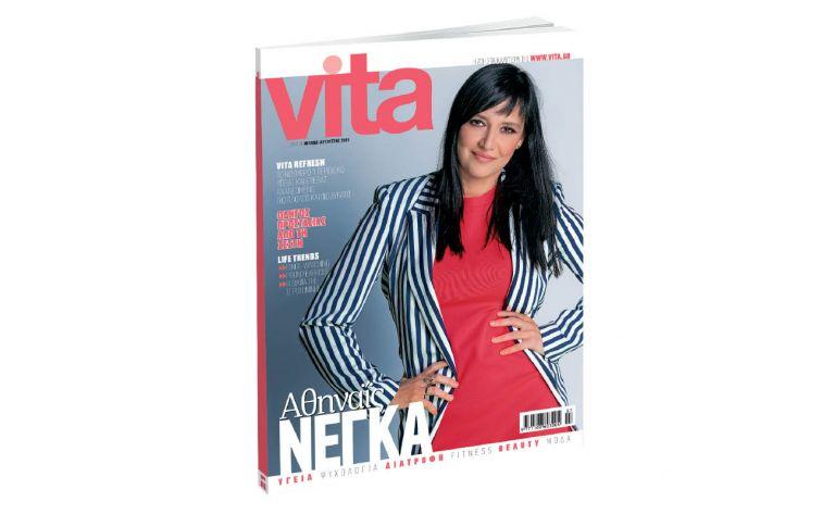 Το ανανεωμένο VITA, αυτήν την Κυριακή με ΤΟ ΒΗΜΑ | vita.gr