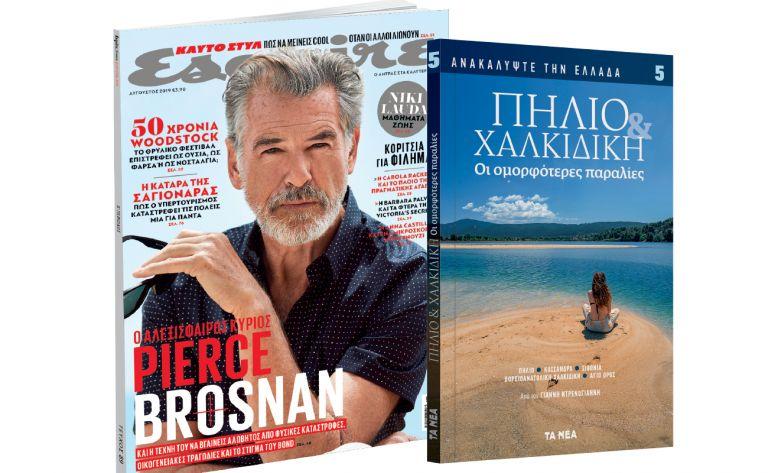 Στα ΝΕΑ ΣΑΒΒΑΤΟΚΥΡΙΑΚΟ: «Ανακαλύψτε την Ελλάδα: Πήλιο & Χαλκιδική» & «Esquire» | vita.gr