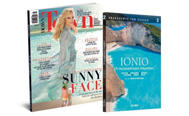 Το Σάββατο με ΤΑ ΝΕΑ «Ανακαλύψτε την Ελλάδα: Ιόνιο» & Down Town | vita.gr