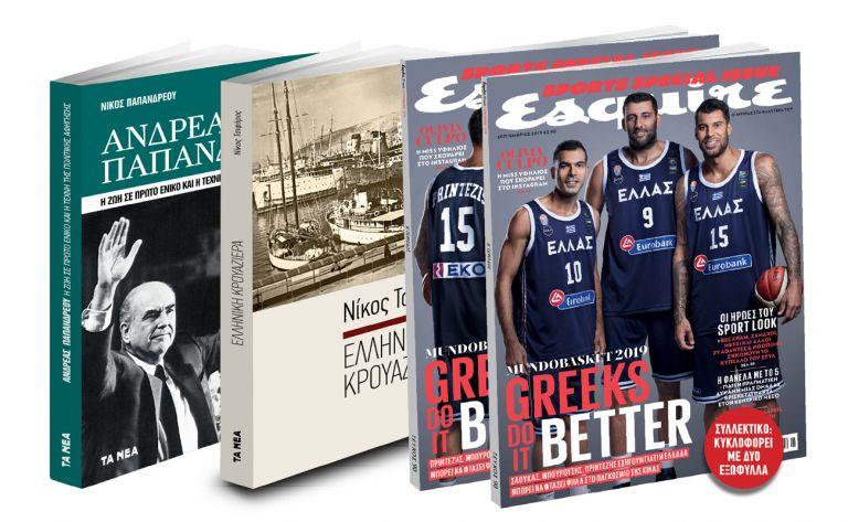 Το Σάββατο με ΤΑ ΝΕΑ: Ανδρέας Παπανδρέου, Ν. Τσιφόρος: «Ελληνική Κρουαζιέρα» & Esquire | vita.gr