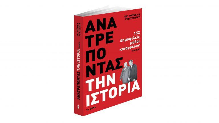 Την Κυριακή με ΤΟ ΒΗΜΑ: «Ανατρέποντας την ιστορία» & BHMAGAZINO   vita.gr