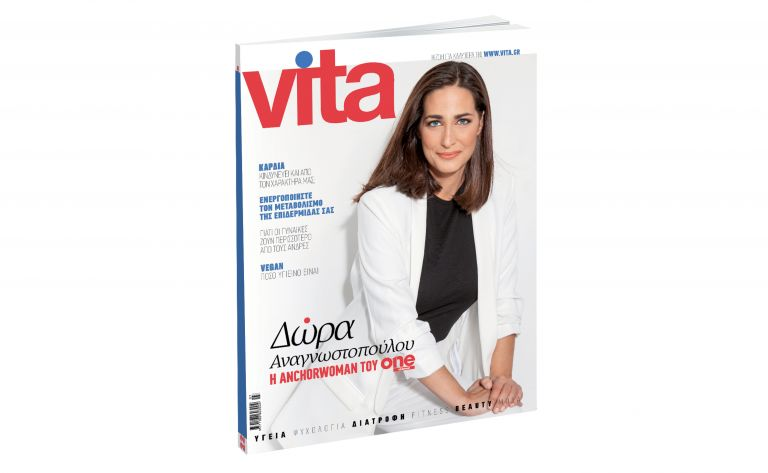 VITA Σεπτεμβρίου: Μη χάσετε το νέο τεύχος αυτήν την Κυριακή με ΤΟ ΒΗΜΑ | vita.gr