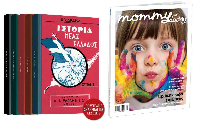 Το Σάββατο με ΤΑ ΝΕΑ, τα «Σχολικά βιβλία Ιστορίας» & Mommy & Daddy | vita.gr