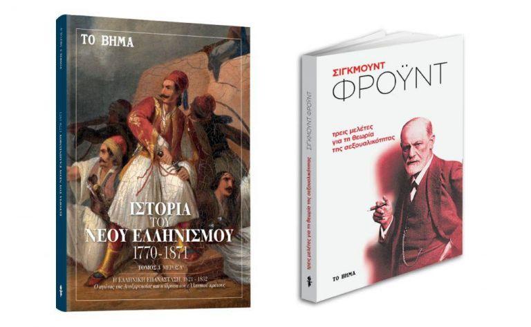 Την Κυριακή με ΤΟ ΒΗΜΑ: «Ιστορία του Νέου Ελληνισμού», Σίγκμουντ Φρόυντ: «Τρεις μελέτες για τη θεωρία της σεξουαλικότητας» & «BHMAGAZINO» | vita.gr