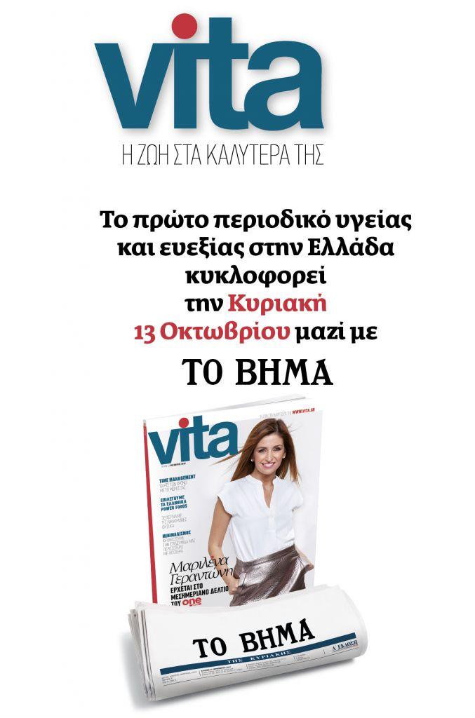 Vita Οκτωβρίου 2019 τεύχος 23
