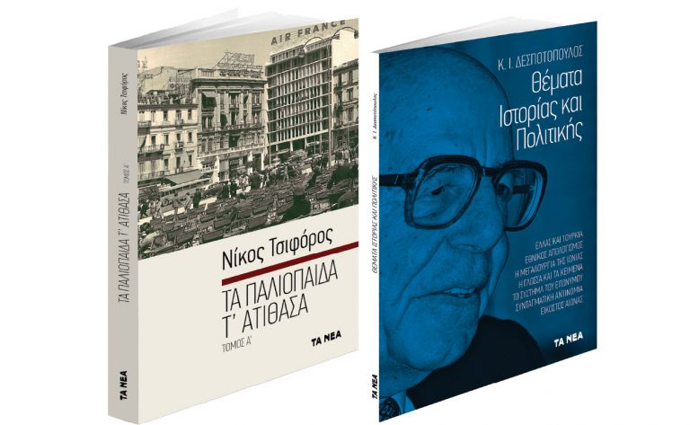 Το Σάββατο με ΤΑ ΝΕΑ: Ν. Τσιφόρος: «Τα παλιόπαιδα τ' ατίθασα» και Κωνσταντίνος Δεσποτόπουλος: «Θέματα Ιστορίας και Πολιτικής» | vita.gr