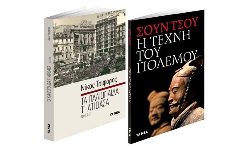 Το Σάββατο με ΤΑ ΝΕΑ: «Η Τέχνη του Πολέμου» & Ν. Τσιφόρος: «Τα παλιόπαιδα τ' ατίθασα» | vita.gr