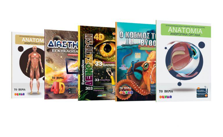 4D βιβλία, από ΤΟ ΒHMA ΤΗΣ ΚΥΡΙΑΚΗΣ   vita.gr