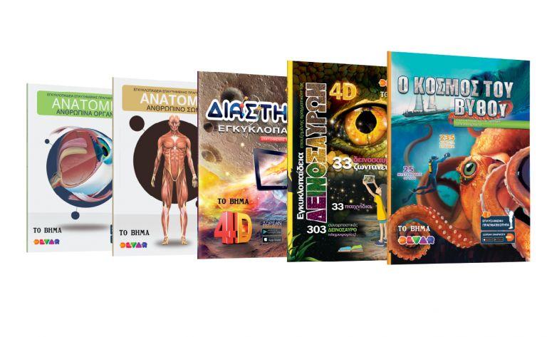 O κόσμος του βυθού σε 4D βιβλίο, από ΤΟ ΒΗΜΑ ΤΗΣ ΚΥΡΙΑΚΗΣ | vita.gr