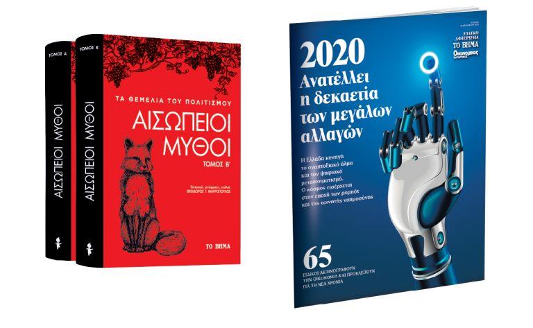 Αισώπειοι Μύθοι, Ελληνική Οικονομία, Autohub & Startupper την Κυριακή με ΤΟ ΒΗΜΑ | vita.gr