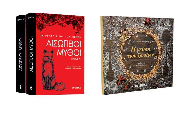Αισώπειοι Μύθοι & «Η γεύση των ζωδίων» την Κυριακή με ΤΟ ΒΗΜΑ | vita.gr