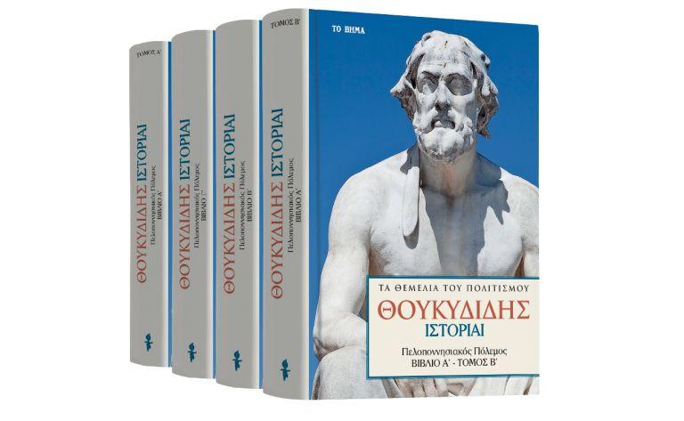 Θουκυδίδης: «Πελοποννησιακός πόλεμος» & Harper's Bazaar την Κυριακή με Το Βήμα | vita.gr