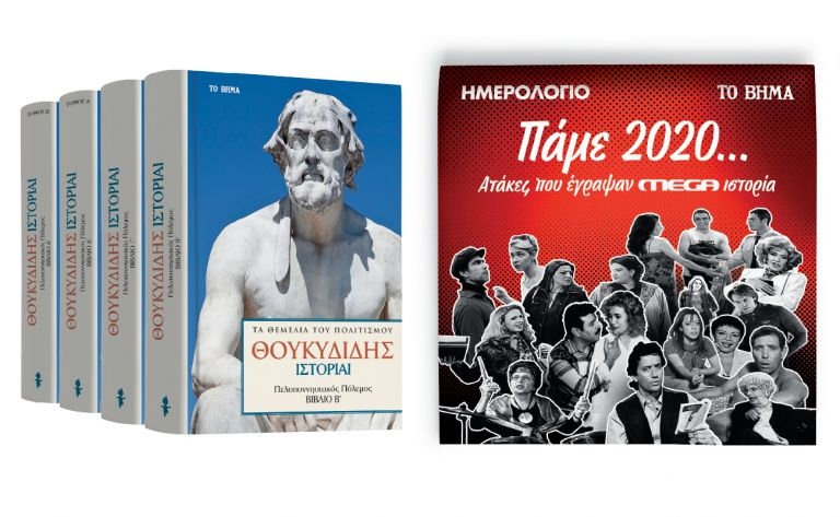 Θουκυδίδης: «Πελοποννησιακός πόλεμος», Ημερολόγιο: Ατάκες που έγραψαν MEGA ιστορία & Startupper την Κυριακή με ΤΟ ΒΗΜΑ | vita.gr