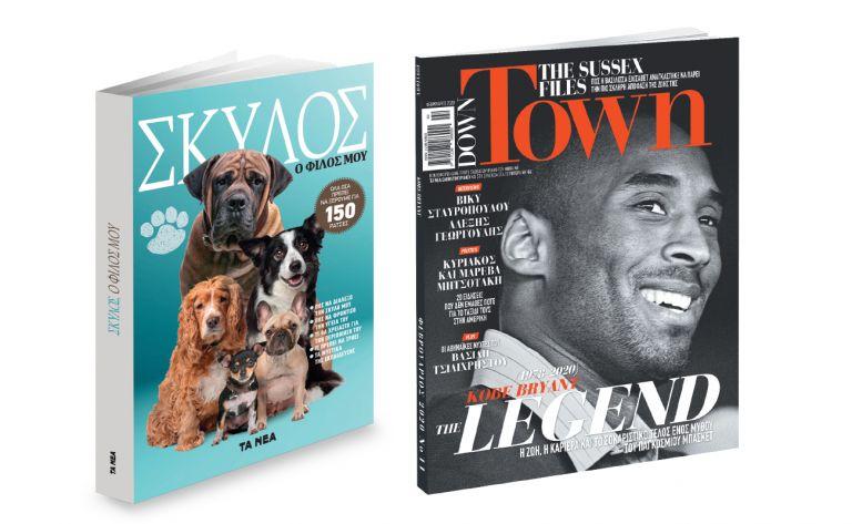 Το Σάββατο με ΤΑ ΝΕΑ, «Σκύλος, ο φίλος μου» & Down Town | vita.gr