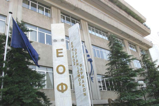 ΕΟΦ: Ανάκληση παρτίδων του APOTEL | vita.gr