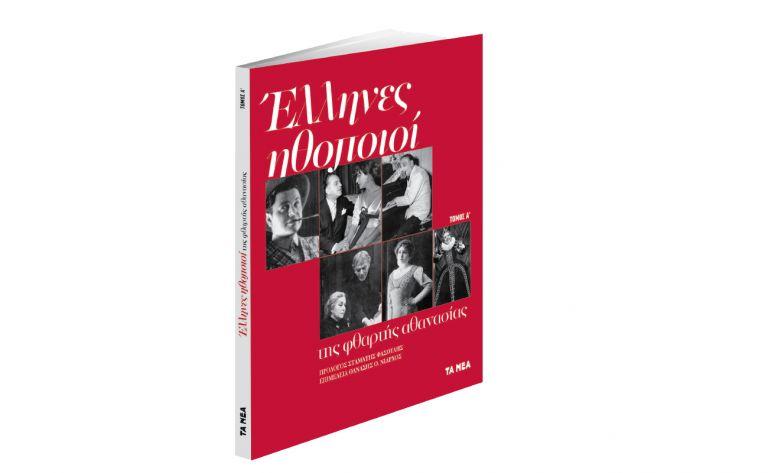 Το Σάββατο με ΤΑ ΝΕΑ, «Ελληνες Ηθοποιοί» | vita.gr