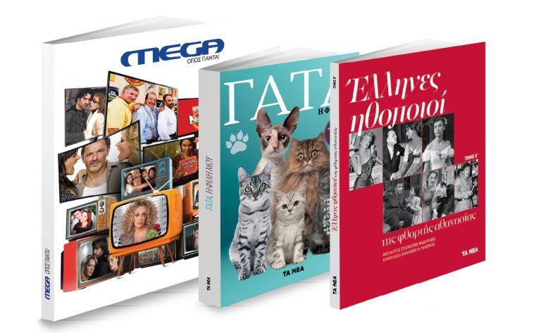 Αυτό το Σάββατο με ΤΑ ΝΕΑ «Γάτα, η φίλη μου», «Έλληνες ηθοποιοί» & «MEGA ΟΠΩΣ ΠΑΝΤΑ» | vita.gr
