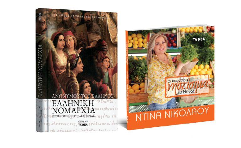 Το Σάββατο με ΤΑ ΝΕΑ: «Ελληνική Νομαρχία» & «Τα νηστίσιμα της Ντίνας Νικολάου» | vita.gr