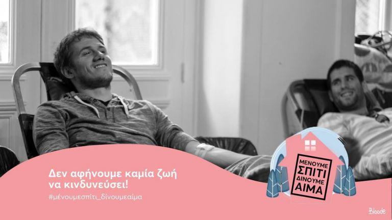 Θέλεις να βοηθήσεις; Μείνε Σπίτι και Δώσε Αίμα. | vita.gr