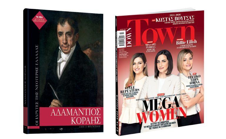 Το Σάββατο με ΤΑ ΝΕΑ: «Αδαμάντιος Κοραής» & «Down Town»   vita.gr