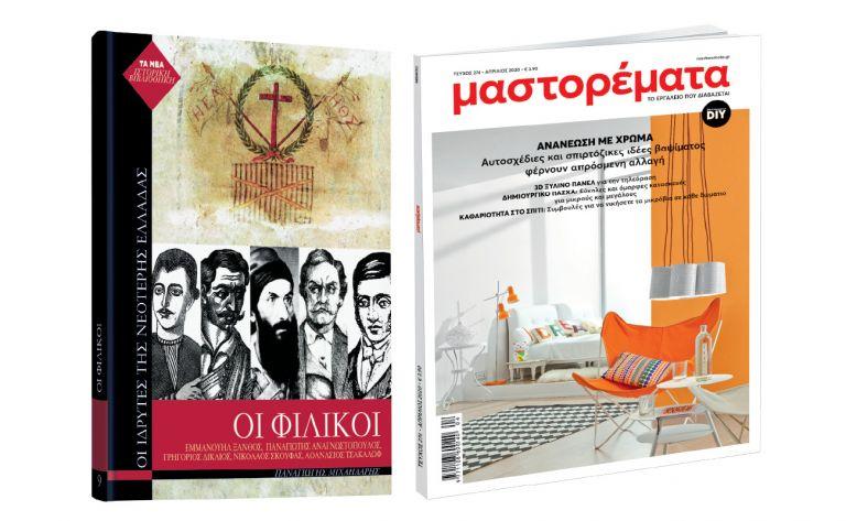 Το Σάββατο με ΤΑ ΝΕΑ, «Οι Φιλικοί» και «Μαστορέματα» | vita.gr