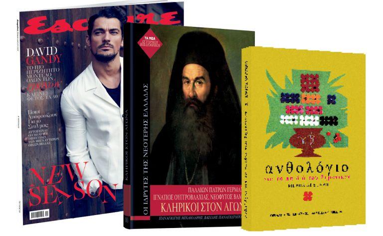 Το Σάββατο με ΤΑ ΝΕΑ: «Οι Κληρικοί του Αγώνα», «Ανθολόγιο» & «Esquire» | vita.gr