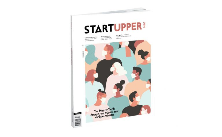 Το μηνιαίο περιοδικό «STARTUPPER MAG», την Κυριακή με ΤΟ ΒΗΜΑ | vita.gr