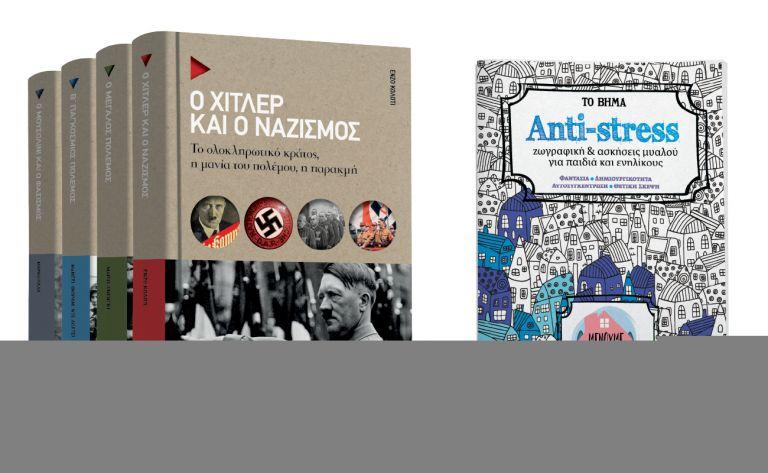 «Ο Χίτλερ και ο ναζισμός», «Ζωγραφική για παιδιά και ενήλικες» & VITA την Κυριακή με ΤΟ ΒΗΜΑ | vita.gr