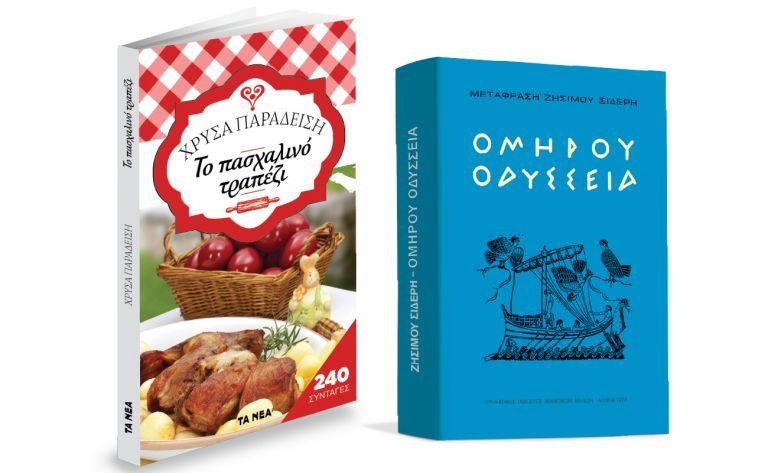 Το Σάββατο με ΤΑ ΝΕΑ: «Ομήρου Οδύσσεια» και «Χρύσα Παραδείση: Το Πασχαλινό Τραπέζι»   vita.gr