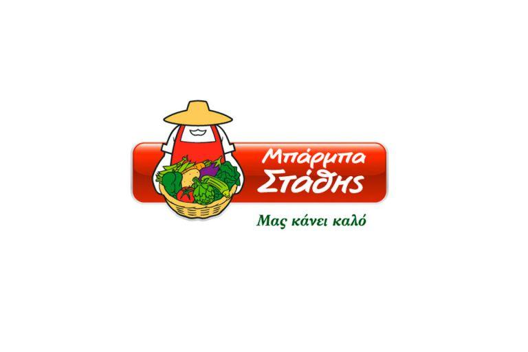 Η ΜΠΑΡΜΠΑ ΣΤΑΘΗΣ σιτίζει για 2 μήνες τους 140 τροφίμους του Γηροκομείου Αθηνών   vita.gr