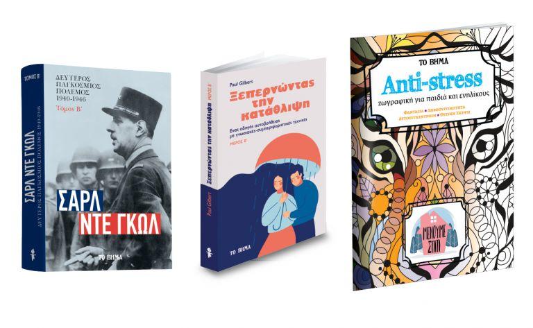 «Σαρλ Ντε Γκωλ: Β' Παγκόσμιος Πόλεμος», «Ξεπερνώντας την κατάθλιψη» & «Ζωγραφική για ενήλικες και παιδιά», την Κυριακή με ΤΟ ΒΗΜΑ | vita.gr