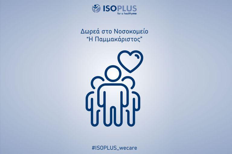 Δωρεά στo Νοσοκομείο «Παμμακάριστος» από την ISOPLUS για τους ασθενείς με Covid-19 | vita.gr