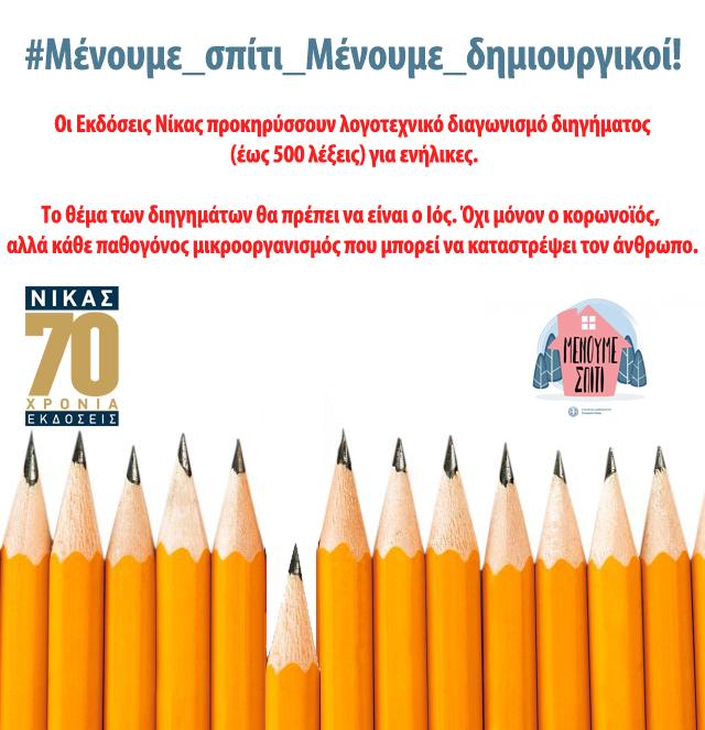 Εκδόσεις ΝΙΚΑΣ: Λογοτεχνικός διαγωνισμός με θέμα τον ιό | vita.gr
