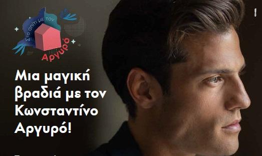 Κωνσταντίνος Αργυρός για κοροναϊό: «Δεν τη φοβάμαι τη φωτιά»   vita.gr