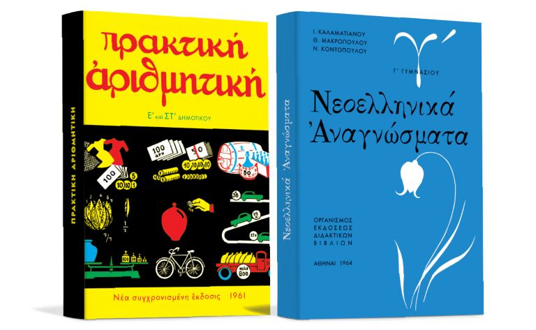 Το Σάββατο με «ΤΑ ΝΕΑ», «Nεοελληνικά Αναγνώσματα» και «Πρακτική Αριθμητική» | vita.gr
