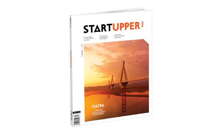 Το μηνιαίο περιοδικό «STARTUPPER MAG», την Κυριακή με «ΤΟ ΒΗΜΑ» | vita.gr