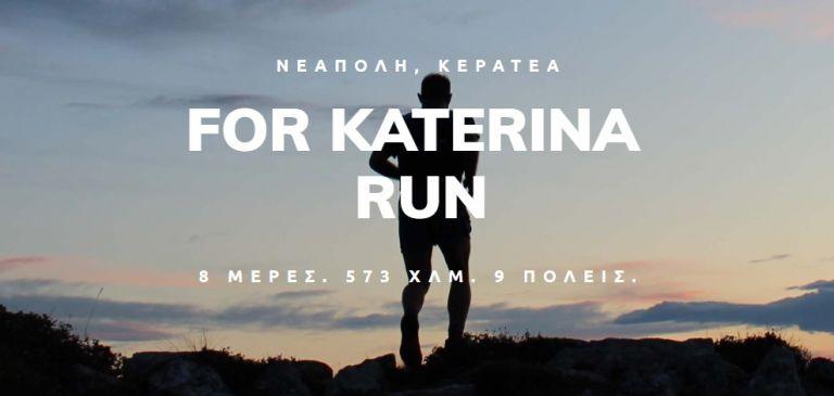 «For Katerina»: Χιλιόμετρα αγάπης στη μνήμη μιας σπουδαίας γυναίκας που «έφυγε» από καρκίνο | vita.gr