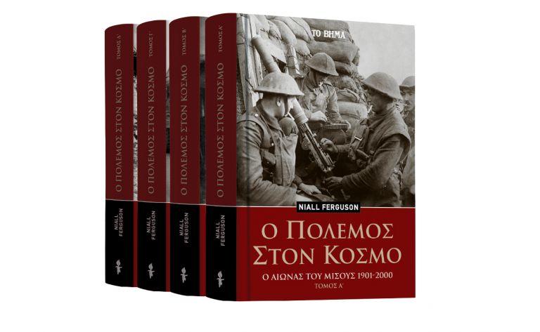 «Ο Πόλεμος στον Κόσμο», Harper's Bazaar & ΒΗΜΑGAZINO: Με ΤΟ ΒΗΜΑ ΤΗΣ ΚΥΡΙΑΚΗΣ | vita.gr