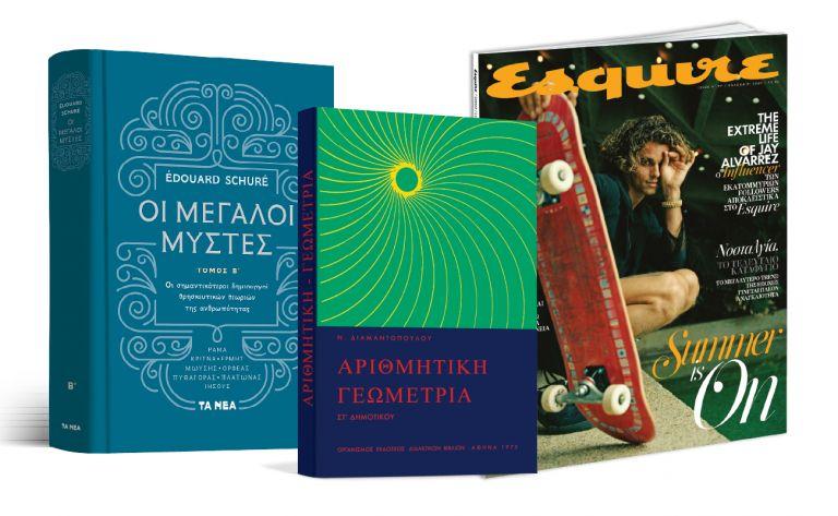 Το Σάββατο με ΤΑ ΝΕΑ: «Οι Μεγάλοι Μύστες», «Αριθμητική-Γεωμετρία» & Esquire | vita.gr
