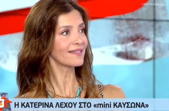 «Mini Καύσωνας»: Η Κατερίνα Λέχου μίλησε για τα επαγγελματικά της πλάνα | vita.gr