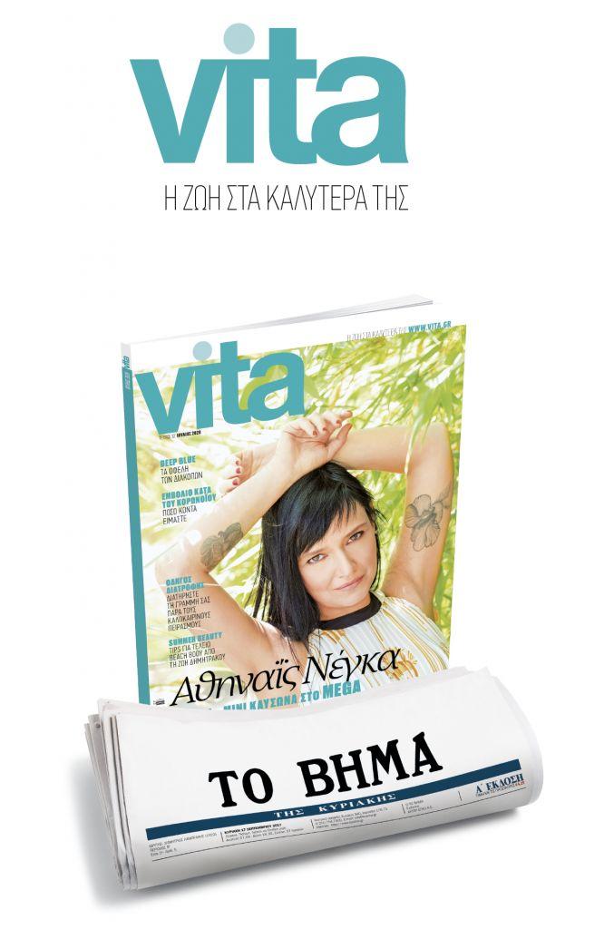 Vita Ιουλίου 2020 32b