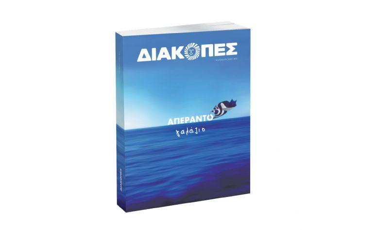 ΔΙΑΚΟΠΕΣ: Μία πολυτελής έκδοση 400 σελίδων! | vita.gr